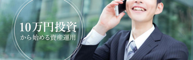 10万円投資から始める資産運用