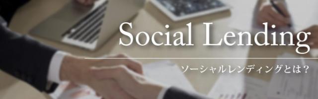asset_main_sociallending