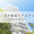 三井不動産リアルティ(三井のリハウス)の不動産売却の評判