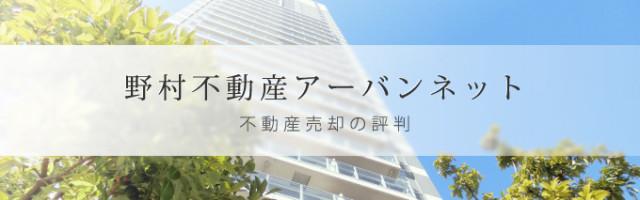 野村不動産アーバンネットの不動産売却の評判