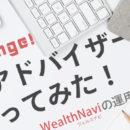 ロボアドバイザーやってみた!WealthNavi(ウェルスナビ)の運用実績を公開