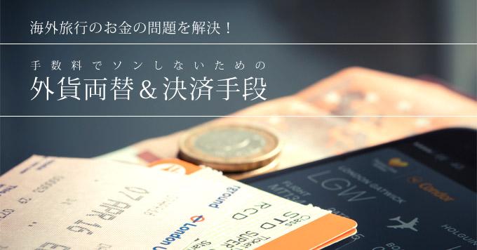 savings_main_excange