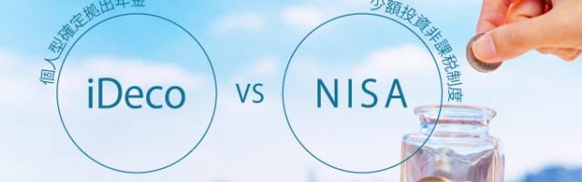 個人型確定拠出年金(iDeCo)とNISAを比較。違いは?