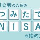 初心者のためのつみたてNISA(積立NISA)の始め方