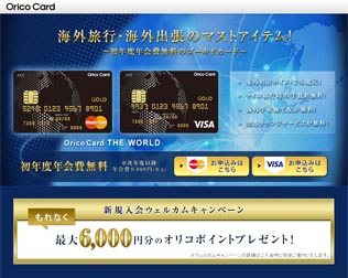 Orico Card THE WORLD・画像