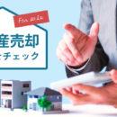 不動産売却の流れ -賢く家を売るために押さえておきたいポイントとは?-