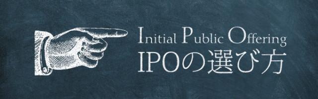 IPOの選び方