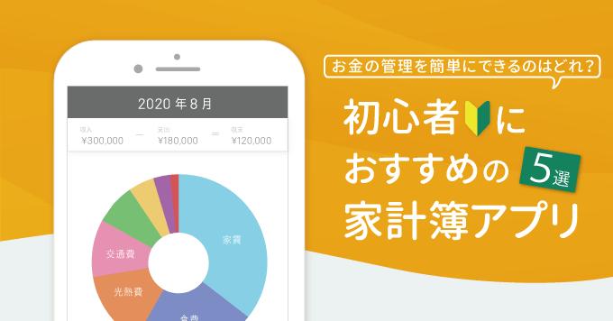簿 アプリ 家計