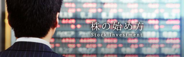 初心者のための株入門